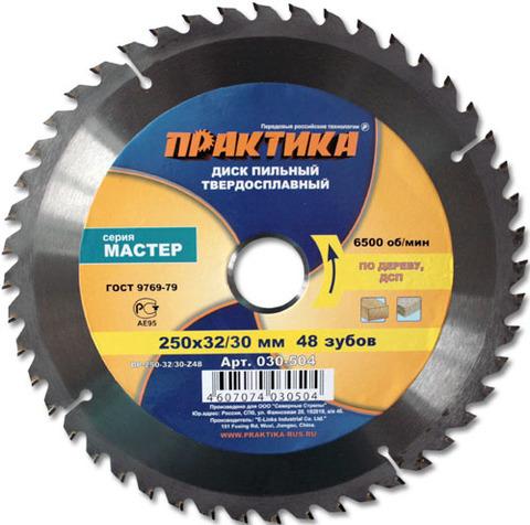 Диск пильный по дереву 200*30/32мм 48 зуб. (твердосплав.) Практика в интернет-магазине ЯрТехника