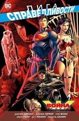 Лига Справедливости: Война Троицы