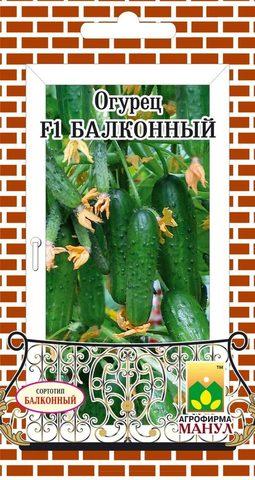 Семена Огурец Балконный F1