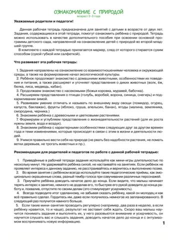 ТЕТРАДЬ Юлии Фишер «ОЗНАКОМЛЕНИЕ С ПРИРОДОЙ» для детей 2-3 лет