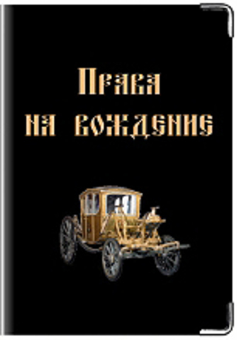 """Обложка для водительских документов """"Права на вождение"""""""