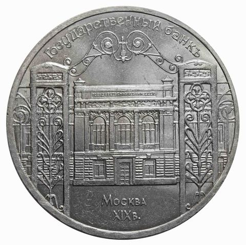 5 рублей здание Государственного банка в Москве (Госбанк) 1991 г.