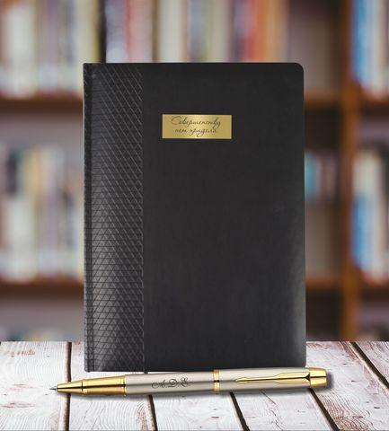 Набор с гравировкой: Ежедневник недатированный и Ручка-роллер Parker IM Metal, T223, цвет: Brushed Metal GT