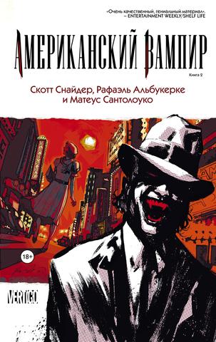 Американский Вампир. Книга 2 (АСТ)