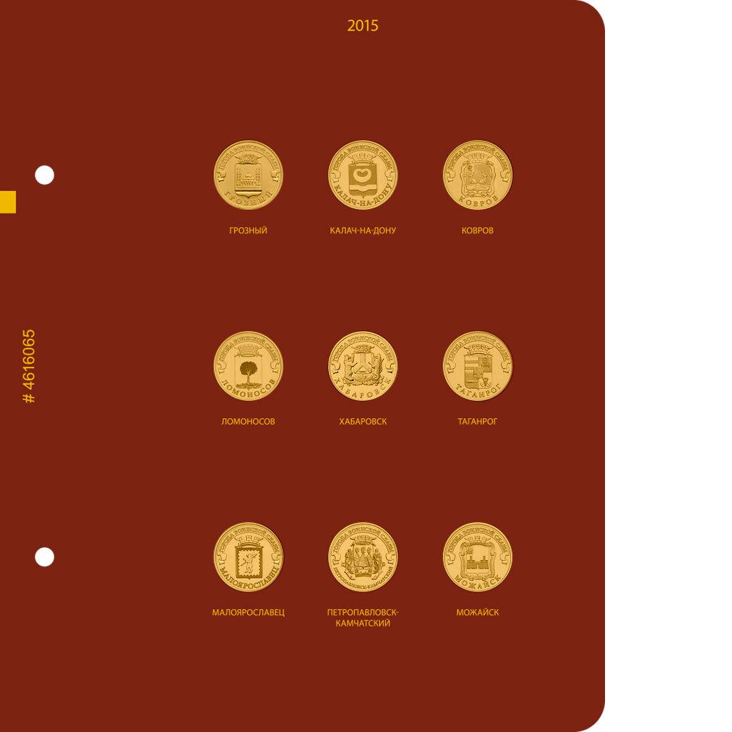 Альбом для монет «Серия памятных монет России