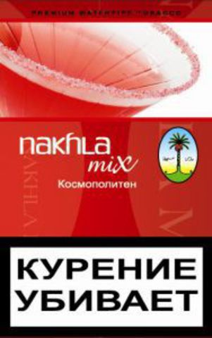 Nakhla Mix Космополитен
