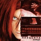 Линда / Плацента (LP)