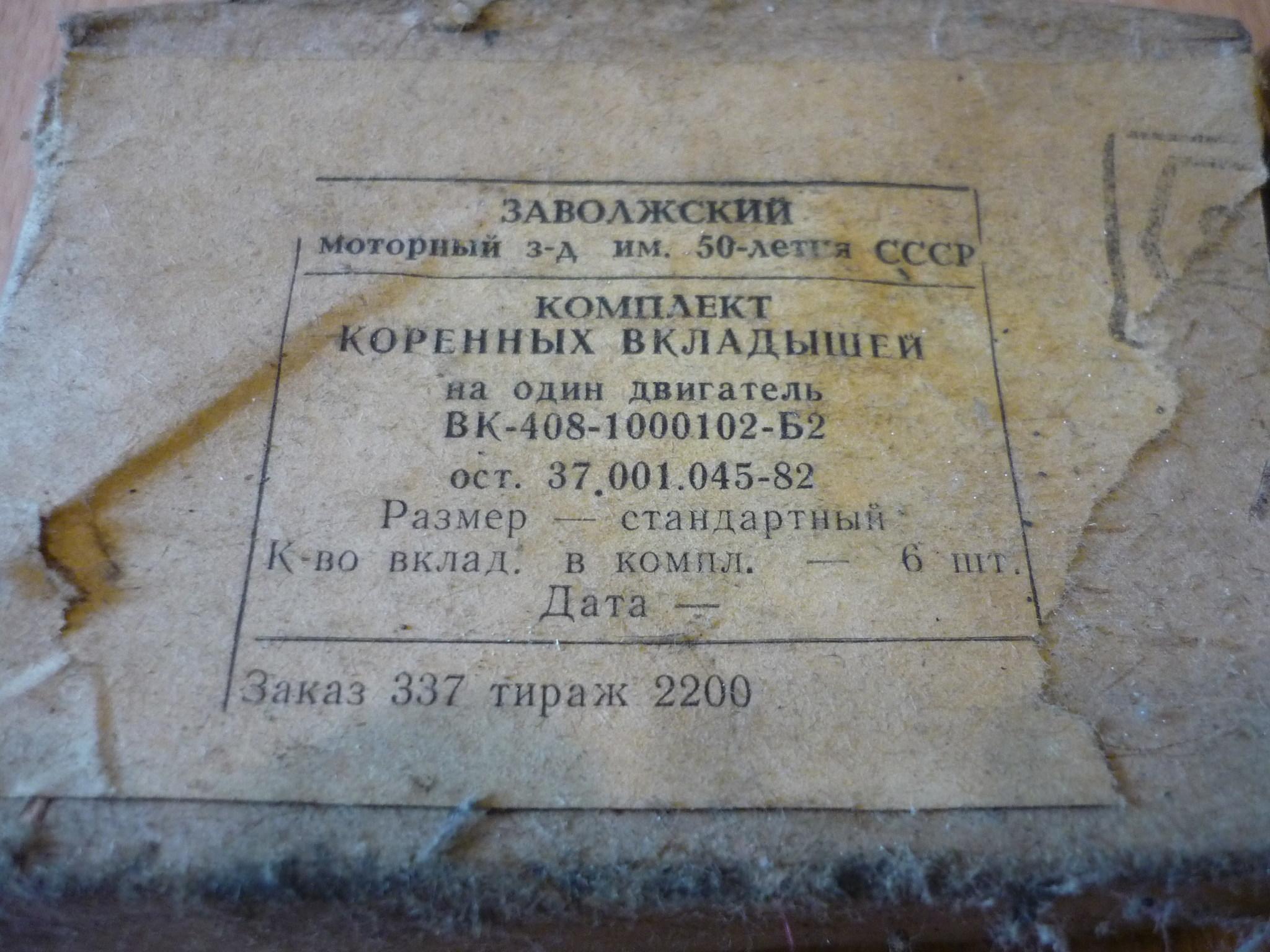 Комплект коренных вкладышей Москвич 408