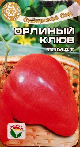 Семена Томат Орлиный клюв Сибирский сад