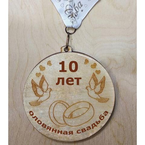 Медаль 10 лет (оловянная, розовая свадьба)