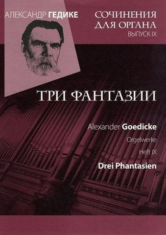 Гедике А. Сочинение для органа. Вып. 9. Три фантазии.