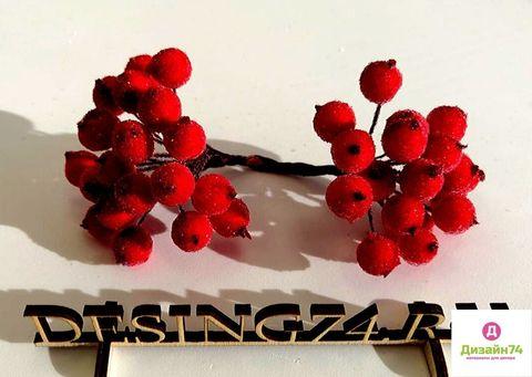 Рябина на ветке в сахаре (упаковка 20 штук), цвет красный.