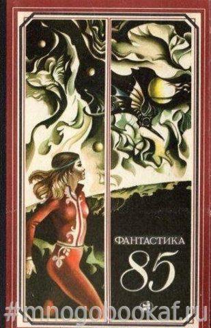 Фантастика-85