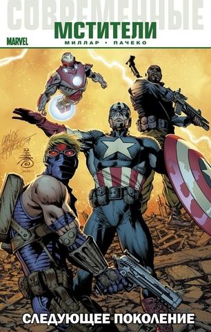 Современные Мстители. Следующее поколение