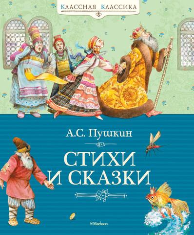 Александр Пушкин. Стихи и сказки