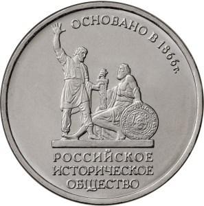 """5 рублей """"150-летие Русского Исторического Общества""""  РИО 2016 год"""