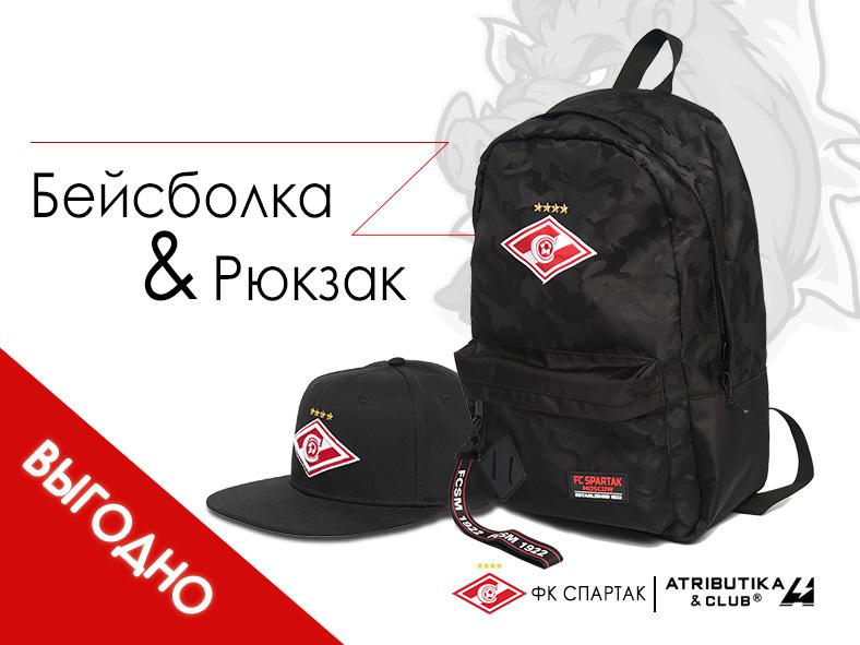Комплект ФК Спартак (снэп подростковый и рюкзак)