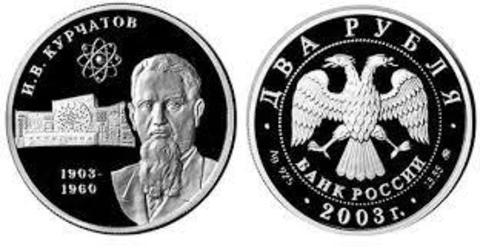 2 рубля И.В. Курчатов Выдающиеся личности России 2003 год Proof