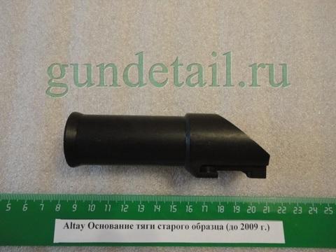 Основание тяги  старого образца Altay 12/76 (до 2009)