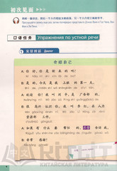 Business Communication in China (60-80 Hours) - Textbook with 1CD (Russian Edition)