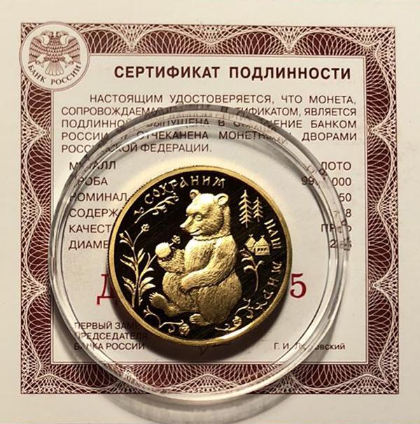 50 рублей. Сохраним наш мир. Бурый медведь. 1993 год