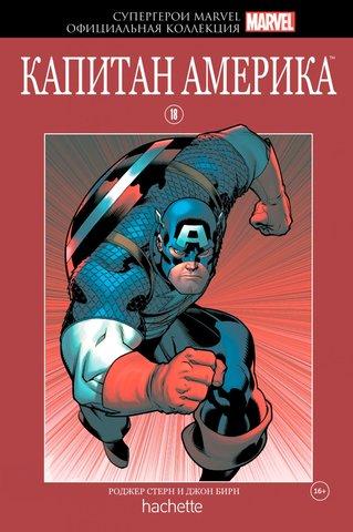Супергерои Marvel. Официальная коллекция №18. Капитан Америка