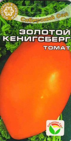 Семена Томат Золотой Кенигсберг