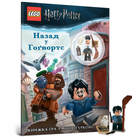 LEGO. Гаррі Поттер. Назад у Гоґвортс