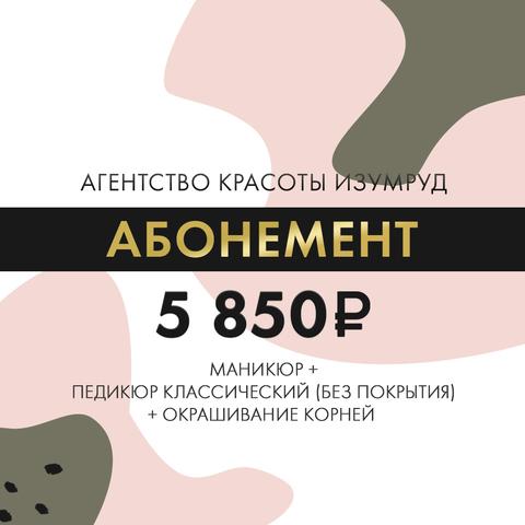 Маникюр + педикюр классический (без покрытия) + окрашивание корней – 5850 рублей