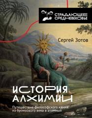 История алхимии. Путешествие философского камня из бронзового века в атомный