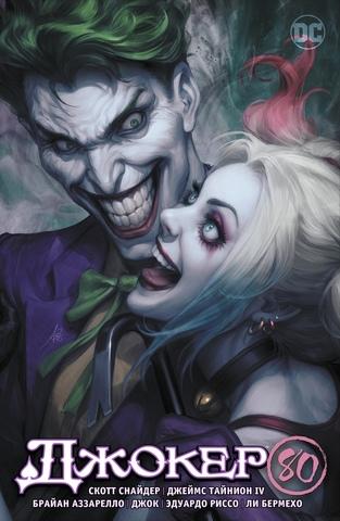 Джокер. 80 лет знаменитому злодею. Лимитированное издание