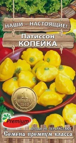 Семена Патиссон Копейка, Premium seeds