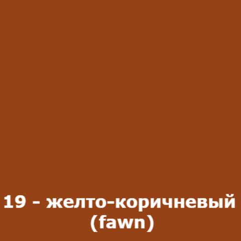 19 - желто-коричневый (fawn)