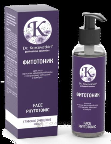 *Глубокое очищение кожи (Dr.Кожеvatkin/Фитотоник/150мл/2023)