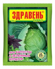 Здравень турбо для капусты и зеленных культур (упаковка 30 г)