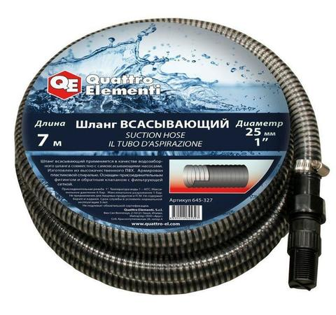Шланг для воды всасывающий QUATTRO ELEMENTI 25 мм, 7 метров, резьба 1