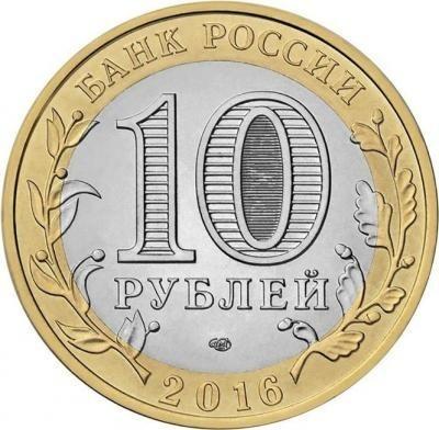Урай. Памятник Петру и Февронии. Гравированная монета 10 рублей