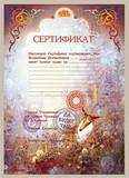 4 Сертификат