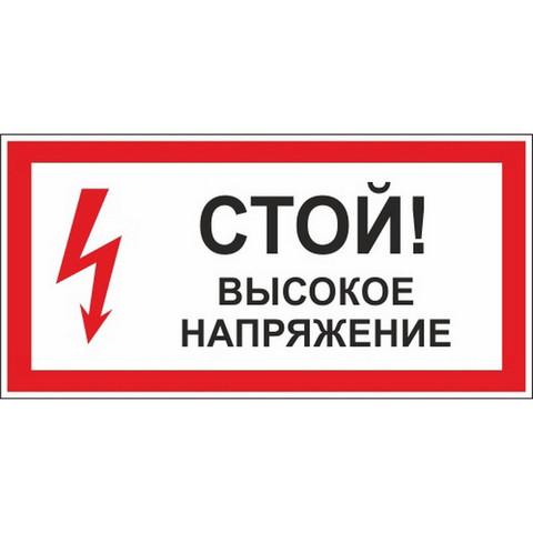 Знак А28 Стой! Высокое напряжение пластик ПВХ 300х150х2 мм
