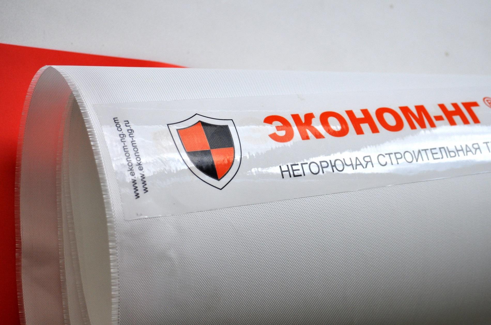 Негорючая мембрана ЭКОНОМ-НГ