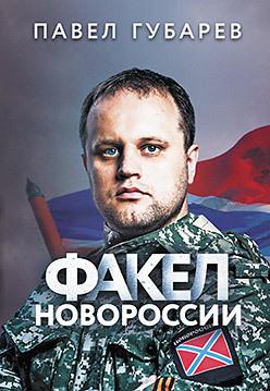 Факел Новороссии губарев п факел новороссии