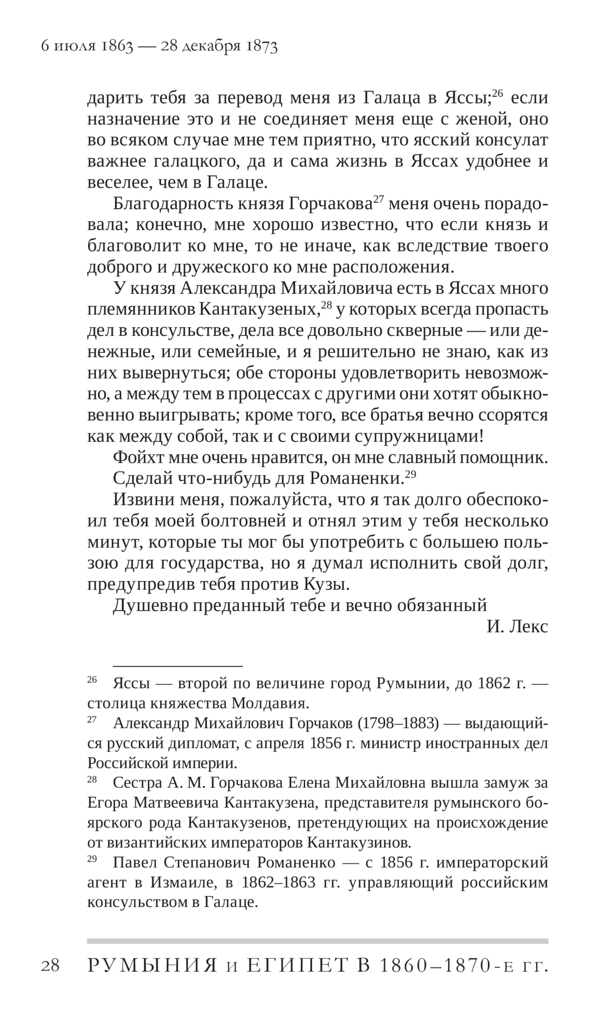 Румыния и Египет в 1860–1870-е гг. Письма российского дипломата И. М. Лекса к Н. П. Игнатьеву.Копировать товар с. 10