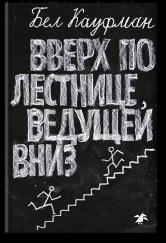 Бел Кауфман «Вверх по лестнице, ведущей вниз»