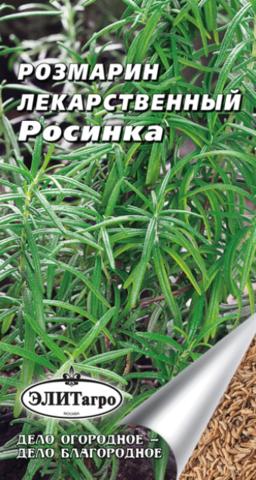 Семена Розмарин Росинка