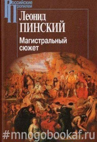 Магистральный сюжет: Ф. Вийон, У. Шекспир, Б. Грасиан, В.Скотт.