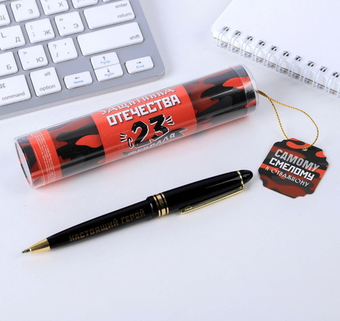 Ручка подарочная в тубусе с 23 февраля надпись на ручке Настоящий Герой