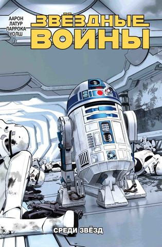 Звёздные Войны. Том 6. Среди Звёзд