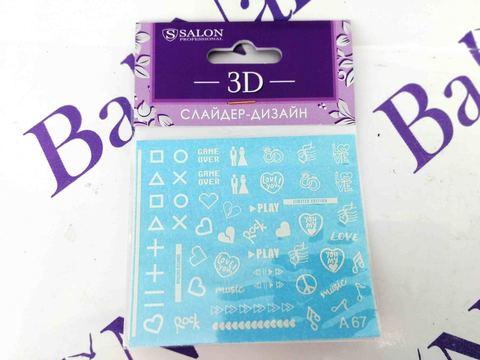 Слайдер-дизайн 3D для ногтей A67