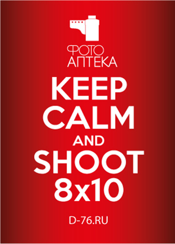 Наклейка Keep Calm and Shoot 8x10