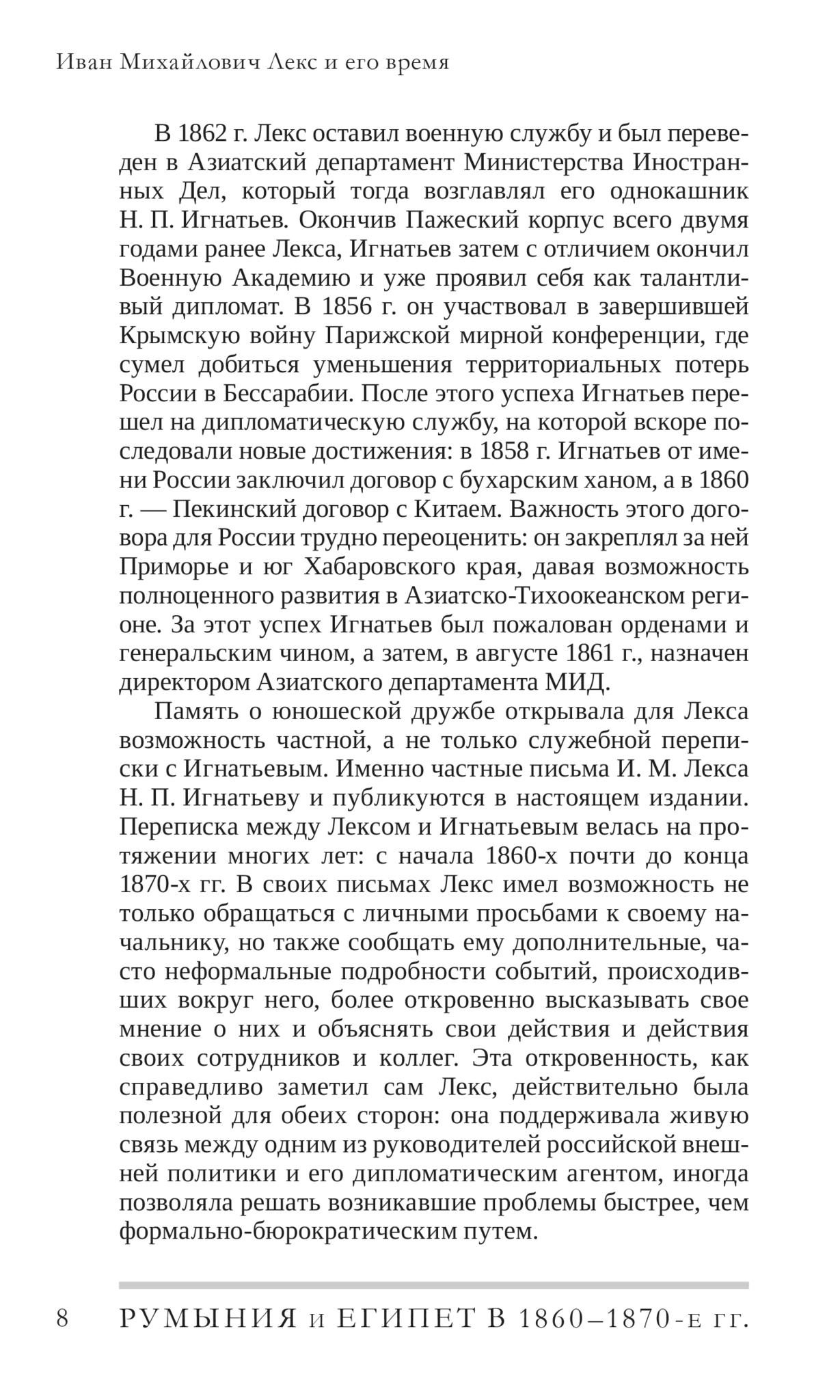 Румыния и Египет в 1860–1870-е гг. Письма российского дипломата И. М. Лекса к Н. П. Игнатьеву.Копировать товар с. 8